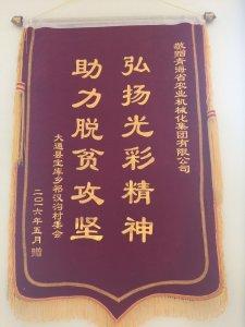 大通县宝库乡
